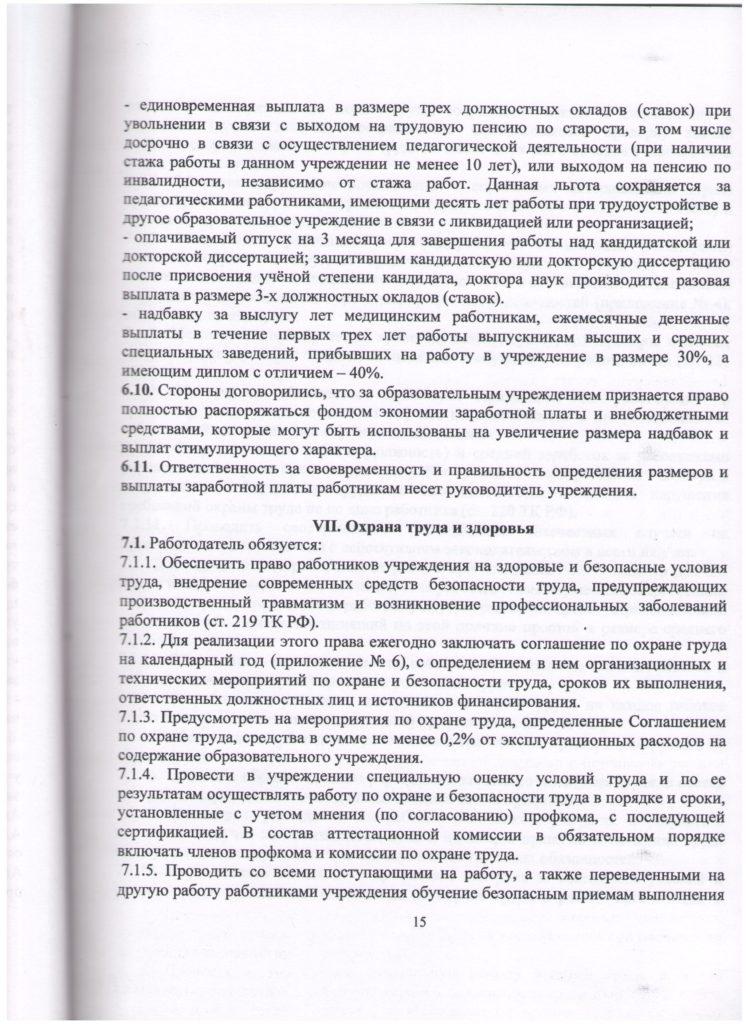 Коллективный Договор Образец 2015 Для Дошкольного Учреждения - фото 3
