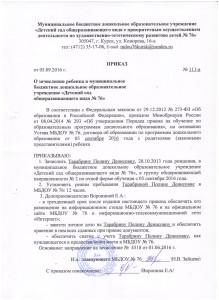 ПРИКАЗ 111-А