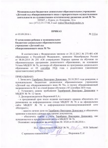 ПРИКАЗ 112-А