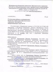 ПРИКАЗ 113