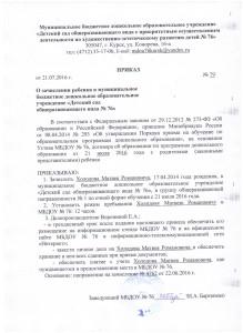 ПРИКАЗ 79