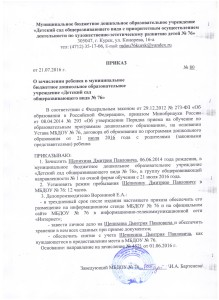 ПРИКАЗ 80