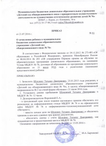 ПРИКАЗ 81