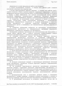 приказ №1527 28.12.2015 с