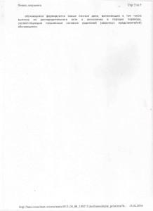 приказ №1527 28.12.2015 с1