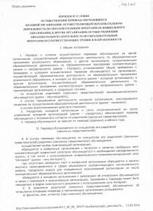 приказ №1527 28.12.20151