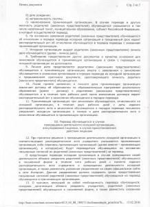 приказ №1527 28.12.20152