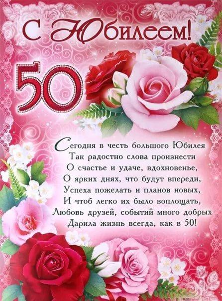 Поздравление с днем 50летием рождения