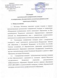 положение о рег. стаж. площадке титульник