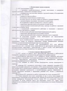 решение комиссии по трудовым спорам принимается классический