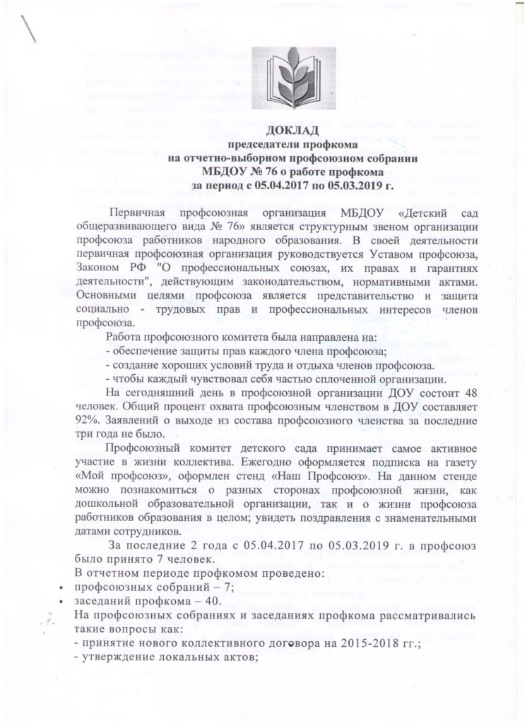 Доклад председателя профкома на отчетном собрании 1472